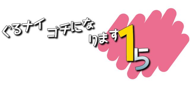 ぐるナイのゴチ15(2014)でくび2名が決定 次期新メンバーも予想