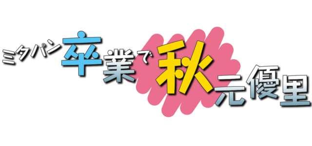 ミタパン卒業秋元優里
