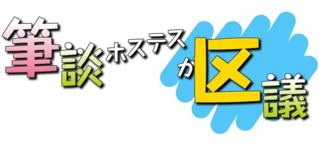 筆談ホステスの斉藤里恵 なぜ北区議選挙に立候補?【トップ当選】