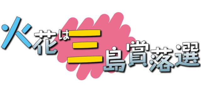 又吉直樹の火花 三島由紀夫賞は惜しくも落選【選考結果詳細】