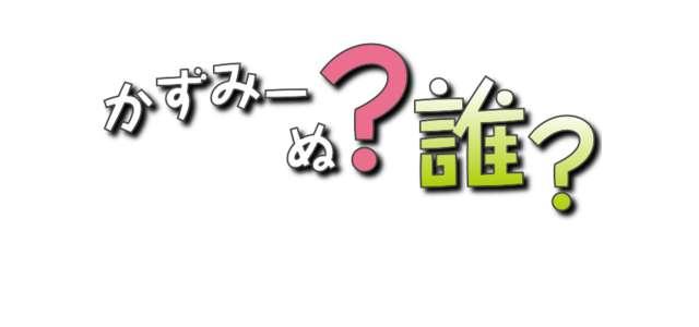 かずみーぬって誰?屋久島から口永良部島噴火を伝えた動画でかわいいと話題に【動画あり】